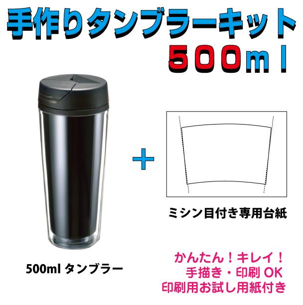 「手作りタンブラーキット 500ml 専用台紙付き」セット 水筒 タンブラー マイボトル ステンレスボトル 定価680円