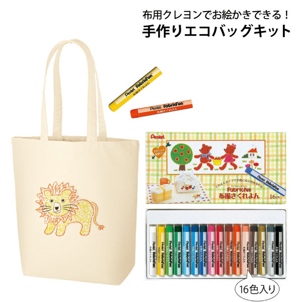 手作りエコバッグキット「キャンバストート(M) 」 クレヨンでバッグにお絵描き 簡単にマイバッグが作れます