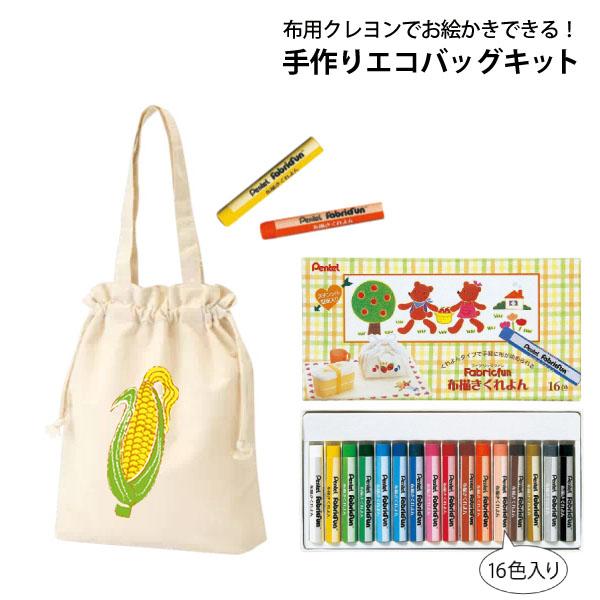 手作りエコバッグキット「厚手コットンガゼット巾着トート(M) 」 クレヨンでバッグにお絵描き 簡単にマイバッグが作れます