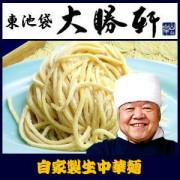 大勝軒のラーメン・つけ麺の替え玉麺 東池袋大勝軒の自家製生中華麺