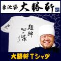 元祖つけめんの東池袋大勝軒のオリジナルロゴ入りTシャツ麺絆心の味!