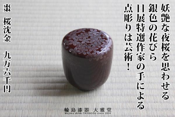 棗 2.4寸 溜塗・桜沈金