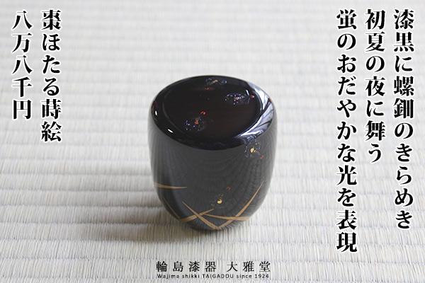 棗 2.2寸 黒塗・ほたる蒔絵