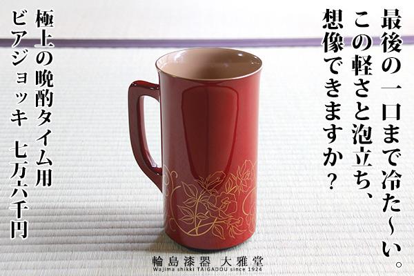 ビアジョッキ 朱塗・バラ蒔絵