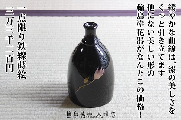 花器 舟徳利小 鉄線蒔絵