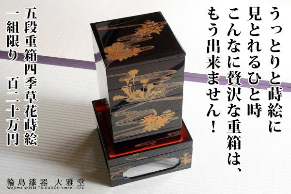 五段重 四季草花蒔絵
