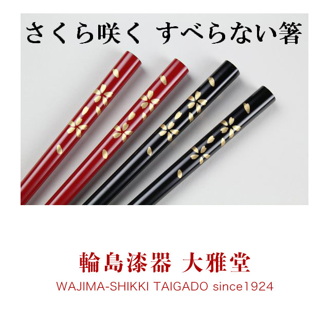桜(さくら)咲く!すべらない箸