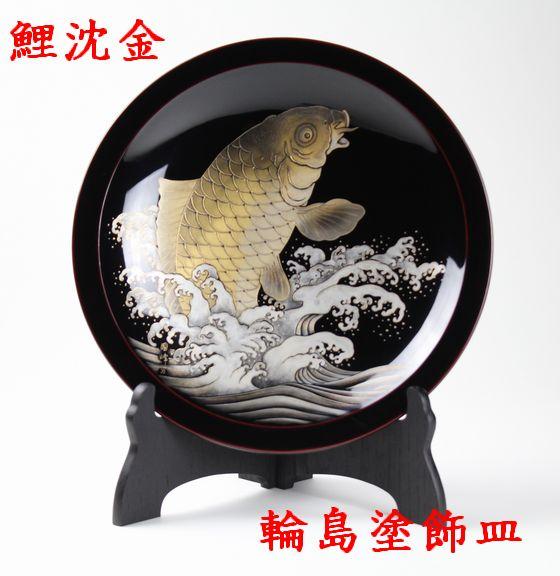 飾皿(はつり型)昇り鯉沈金