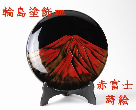 飾皿 赤富士蒔絵(尺1)