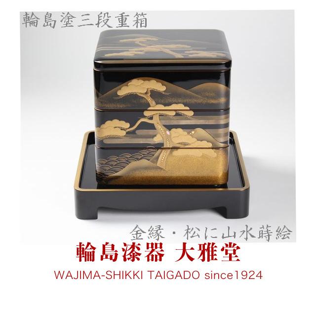 三段重箱(6.5寸)松に山水蒔絵