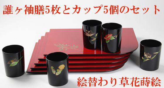 草花蒔絵のカップと誰ヶ袖膳セット