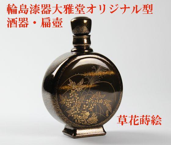 酒器(へんこ)草花蒔絵
