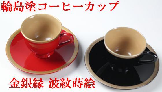 コーヒーカップ波紋蒔絵 2個1組