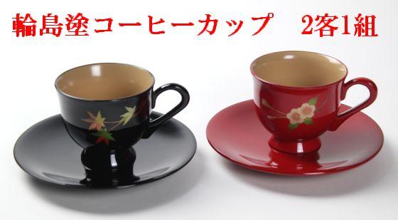 コーヒーカップ草花蒔絵 2個1組