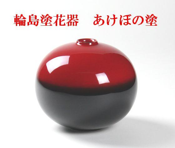 花器(球型)曙塗