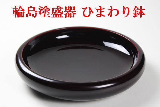 盛器・ひまわり鉢 溜呂色