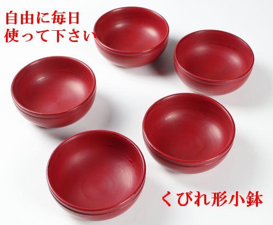小鉢(くびれ型)朱 5個1組