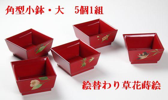 小鉢(角型・大)朱・草花蒔絵5個1組