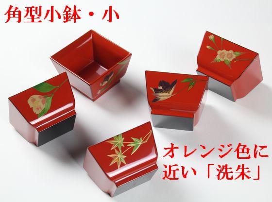 小鉢(角型・小)洗朱・草花蒔絵5個1組