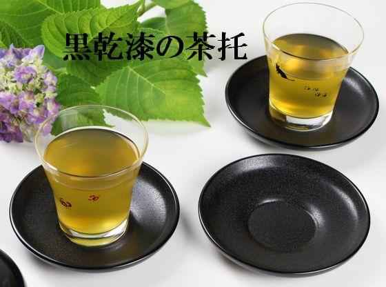 茶托 黒乾漆(限定4枚)