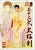 三十二式太極剣 (DVD)