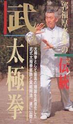 郭福厚老師伝統太極拳シリーズ『武式太極拳』(VHS)