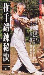 郭福厚老師の推手ビデオ3巻シリーズ 第1巻:『単推手』(平円・立円) (VHS)