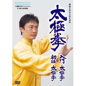 初めて学ぶ人のための太極拳 入門・初級太極拳 (VHS)