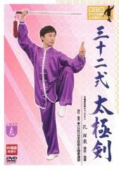 三十二式太極剣 (DVD) (新訂版)