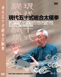 現代五十式総合太極拳 (DVD)