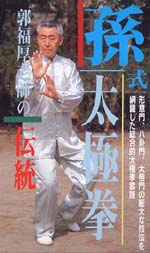 郭福厚老師伝統太極拳シリーズ『孫式太極拳』(VHS)