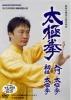 初めて学ぶ人のための太極拳 入門・初級太極拳 (DVD)