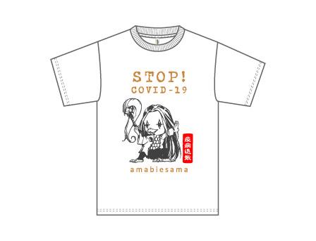 Taijilogo Tシャツ#AMA-S(半袖:ベーシック)