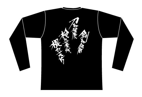 Taijilogo Tシャツ#102L(長袖) バックプリント