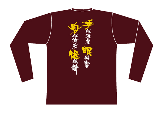 Taijilogo Tシャツ#103L(長袖) バックプリント