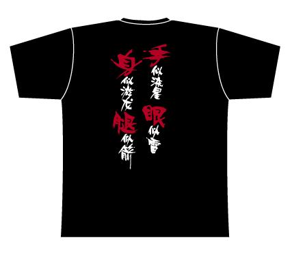 Taijilogo Tシャツ#103S (半袖) バックプリント