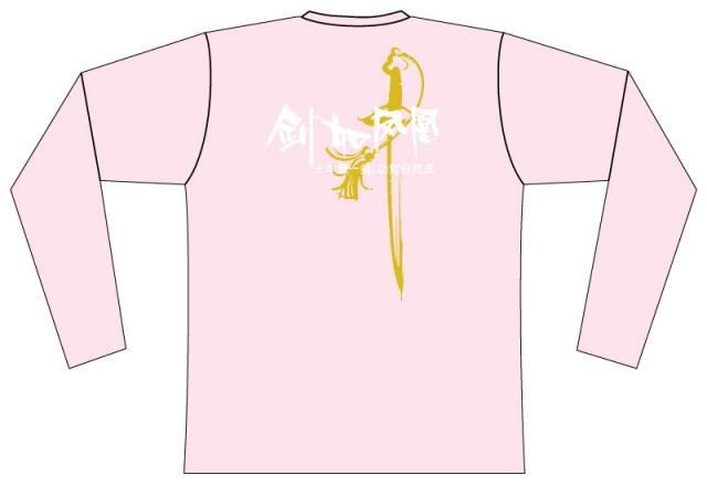 Taijilogo Tシャツ#106L(長袖) バックプリント