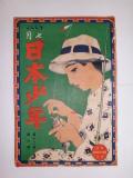 日本少年 第十二巻第八号