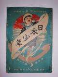 日本少年 第三巻第十一号
