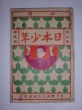日本少年 第五巻第二号