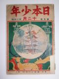 日本少年 第五巻第十四号