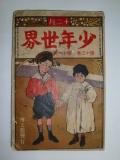 少年世界 第十三巻第十六号