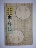兔と鰐 日本昔噺第十四編