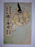 猿と海月 日本昔噺第十六編