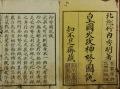 皇国火攻神弩図説