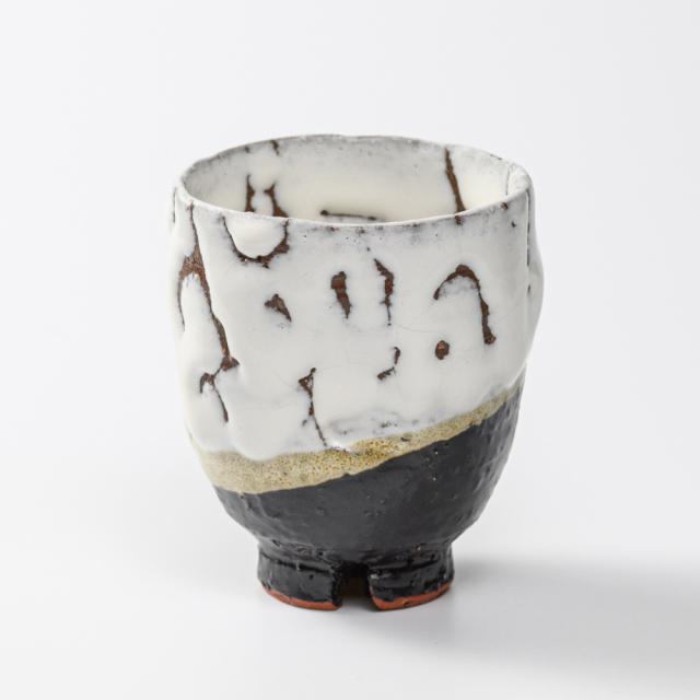 萩焼(伝統的工芸品)湯呑小掛分け(鬼白荒松&黒釉)呉器ヘラメ
