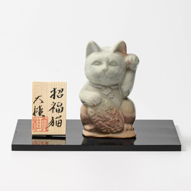 萩焼(伝統的工芸品)置物小姫萩「招福猫」
