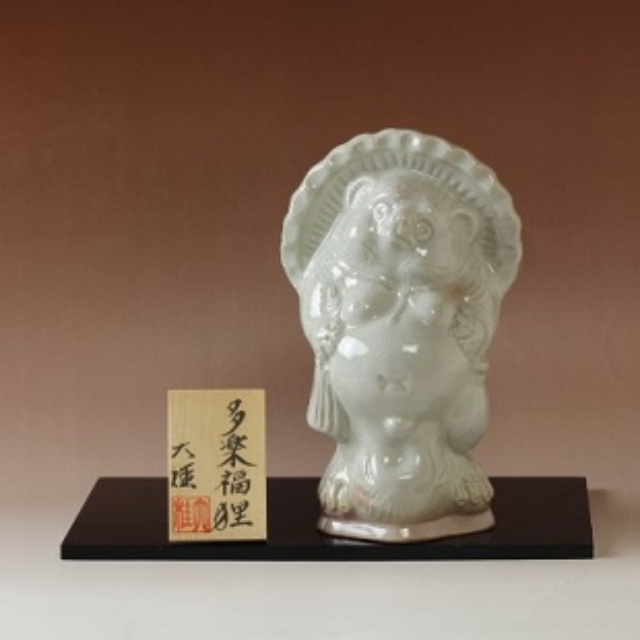 萩焼(伝統的工芸品)置物大姫萩「多楽福狸」