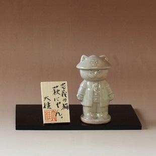 萩焼(伝統的工芸品)置物小姫萩「萩にゃん」