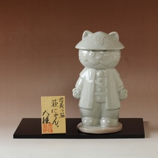 萩焼(伝統的工芸品)置物大姫萩「萩にゃん」